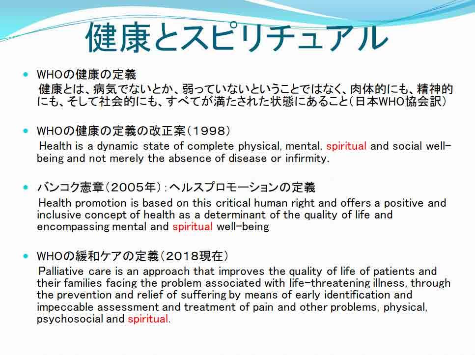Who 健康 の 定義