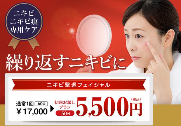 「ニキビ撃退フェイシャル」5,000円(税抜)