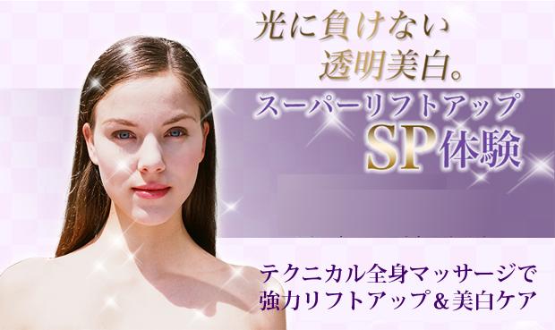 「スーパーリフトアップ(フェイシャルボディケア)SP体験」10,000円(税抜)
