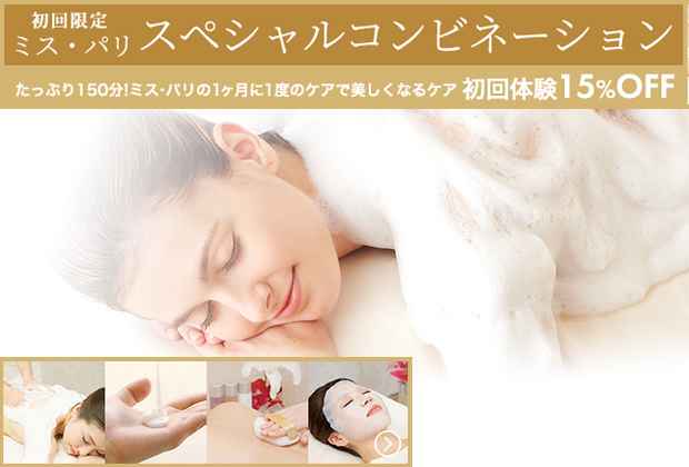 「ミス・パリ スペシャルコンビネーション」25,500円(税抜)