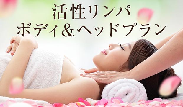 「活性リンパ ボディ&ヘッドプラン」7,000円(税抜)