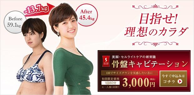 「骨盤キャビテーション体験」3,000円(税込)