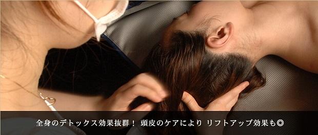 「リジェべネーション スカルプ体験コース」12,500円(税別)