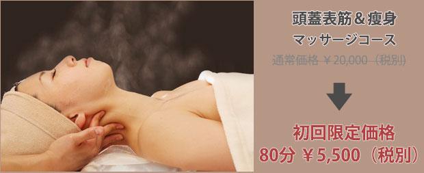 「頭蓋表筋&瘦身小顔マッサージコース」5,500円(税別)