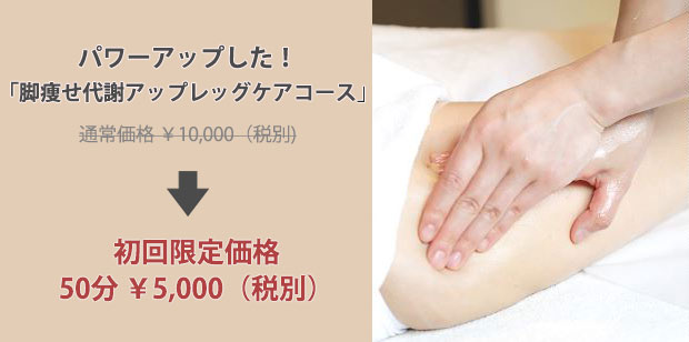 「パワーアップした!脚痩せ代謝アップレッグケアコース」5,000円(税別)