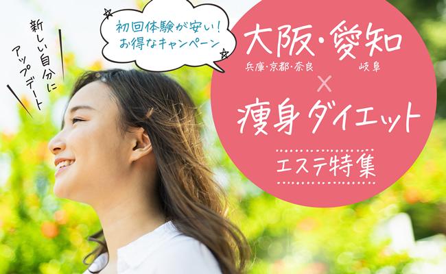 春エステ特集【大阪・愛知×痩身ダイエット】初回体験が安い!お得なキャンペーン