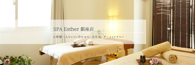 銀座エステ SPA Esther(スパエスター)