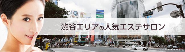 渋谷エリアの人気エステサロン