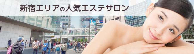 新宿エリアの人気エステサロン