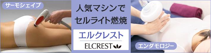 エルクレスト 新宿店