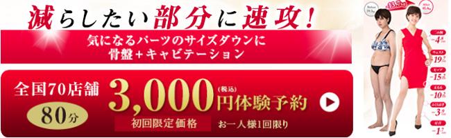 骨盤+キャビテーション 初回限定価格¥3,000