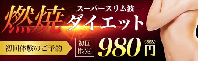 スーパースリム波(ボディ)初回限定¥980