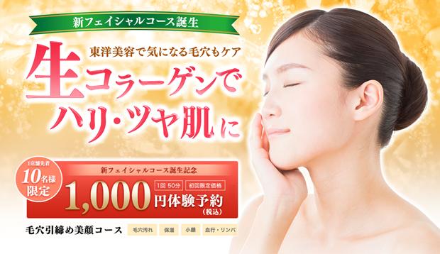 「毛穴引締め美顔コース」1,000円(税込み)